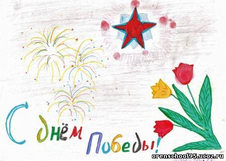 Детские рисунки на 9 мая